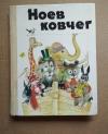 Купить книгу сборник - Ноев ковчег