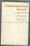 Купить книгу  - Неоавангардистские течения в зарубежной литературе 1950-1960 гг.