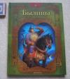 Купить книгу народное творчество - Былины (книга для детей)
