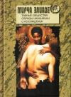 Купить книгу Мирча Элиаде - Тайные общества. Обряды инициации и посвящения