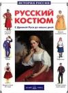 Купить книгу Каштанов Юрий - Русский костюм с Древней Руси до наших дней