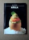 Купить книгу Доктор Эткер - Яйца / кулинария