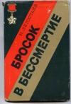 Купить книгу Легостаев И. Т. - Бросок в бессмертие.