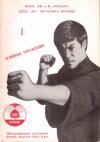 Купить книгу Брюс Ли, М. Уйехара - Брюс Ли - методика борьбы в 4 томах
