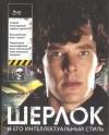 Купить книгу Адамс Г. - Шерлок и его интеллектуальный стиль