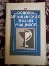 Купить книгу Ред. Гоголев М. И. - Основы медицинских знаний учащихся