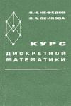Купить книгу Нефедов, В. Н.; Осипова, В. А. - Курс дискретной математики