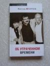 купить книгу Виктор Есипов - Об утраченном времени