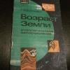 Купить книгу Войткевич Г. В. - Возраст Земли и геологическое летоисчисление