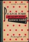 Купить книгу Бланк, А.Ф. - Раскрой, пошив и моделирование женского платья
