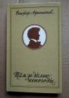 Купить книгу Афанасьев, Виктор - Там за далью непогоды....
