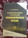 Купить книгу Разумова Е. Р. - Методическое пособие по дисциплине экологическое право