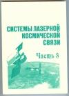 Купить книгу Красюк В. Н., Шаталова А. А., Шаталова В. А. - Системы лазерной космической связи. в 3 томах.