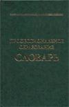Купить книгу Вишнякова, С.М. - Профессиональное образование: Словарь. Ключевые понятия, термины, актуальная лексика