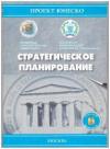 Купить книгу Данько, Т.П. - Стратегическое планирование