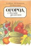 Купить книгу Шуин К. А., Закревская Н. К. - Огород с весны до осени