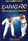 Купить книгу Хван Джэ Юн - Хапкидо в 2 томах