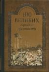 Николай Непомнящий - 100 великих городов древности.