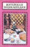 Купить книгу [автор не указан] - Житейская энциклопедия