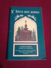 Купить книгу  - У Бога все живы. Православный обряд погребения, основные ошибки при похоронах, утешение скорбящему