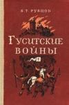 Купить книгу Рубцов, Б.Т. - Гуситские войны. Великая крестьянская война XV века в Чехии