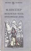 Купить книгу Шиллер - Вильгельм Телль. Орлеанская дева