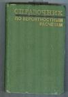 Купить книгу Абезгауз Г. Г., Тронь А. П., Копенкин Ю. Н. - Справочник по вероятностным расчетам.