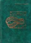 Купить книгу А. Н. Гордеев - Бесконечная книга: Учение Открытого Воззрения