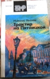 купить книгу Николай леонов - Трактир на пятницкой