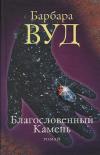 Купить книгу Барбара Вуд - Благословенный камень