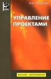 Купить книгу М. В. Романова - Управление проектами