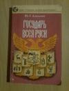 Купить книгу Алексеев Ю. Г. - Государь всея Руси