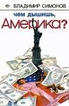 Купить книгу Симонов, В.А. - Чем дышишь Америка ?