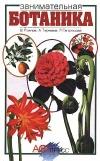 Купить книгу Рохлов, Валерьян - Занимательная ботаника