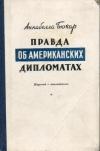 Купить книгу Бюкар, Аннабелла - Правда об американских дипломатах