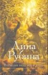 Купить книгу Дина Рубина - В России надо жить долго