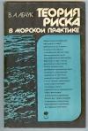 Купить книгу Абчук В. А. - Теория риска в морской практике.
