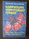 Купить книгу Грешневиков А. Н. - Коррупция уничтожает страну