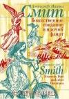 Купить книгу Макколл Смит Александр - Божественное свидание и прочий флирт