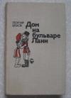 Купить книгу Зубков - Дом на бульваре Ланн
