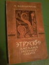 Купить книгу Кондратов А. М. - Этруски - загадка номер один