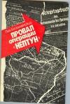 """Безыменский, Л. А. - Провал операции """"Нептун""""."""
