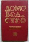 Под ред. И. А. Мусской - Домоводство т. 3 (о рукоделии)
