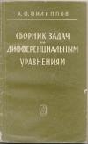 Филиппов А. Ф. - Сборник задач по дифференциальным уравнениям
