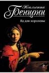 Жюльетта Бенцони - Яд для королевы