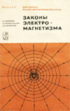 Купить книгу Боровой, А.А. - Законы электромагнетизма