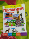 Купить книгу А. А. Лисовецкая - Германия