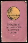 Купить книгу Дмоховский В. - Применение светофильтров в натурной съемке. Из опыта фотолюбителя.