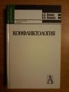 Купить книгу Волков Б. С.; Волкова Н. В. - Конфликтология