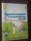 Купить книгу Коваленко Л. - Путешествие в Сокровищницу Знаний или Книга о том, что важно знать...